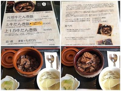 Collage_Fotorたん壺飯(1).jpg