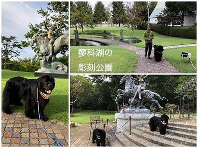 Collage_Fotor彫刻公園_Fotor.jpg